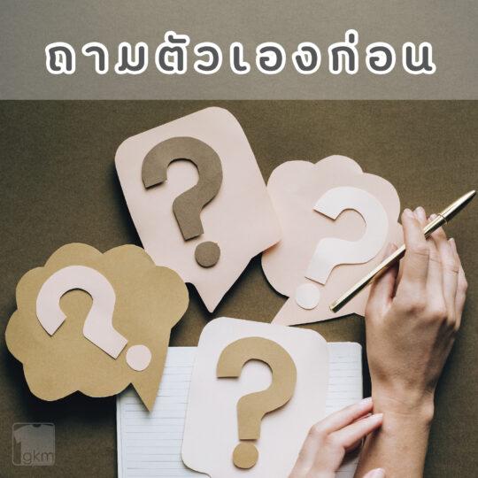 ถามตัวเองก่อน